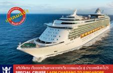 ล่องเรือสำราญระดับโลก Mariner of the Seas ทริปพิเศษออกจาก แหลมฉบัง เพียง 2 ทริป เท่านั้น
