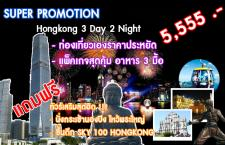 แพ็คเกจฮ่องกง 3 วัน 2 คืน ขึ้นตึก SKY 100 , นั่งกระเช้านองปิง